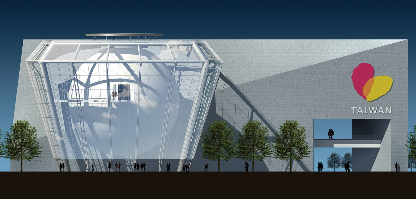 上海世界博覽會台灣館